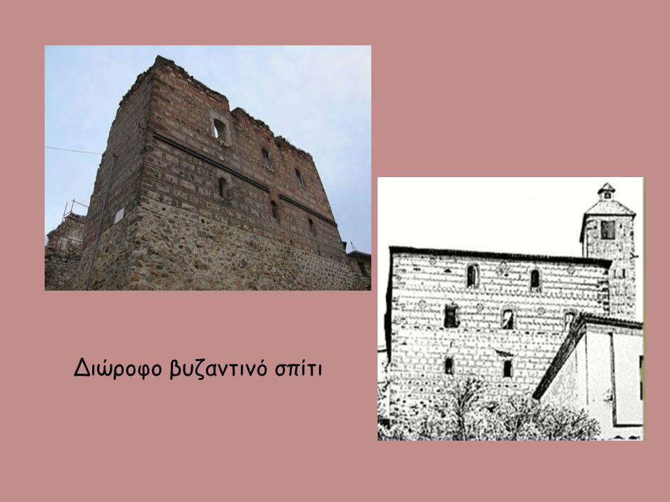 Διώροφο βυζαντινό σπίτι