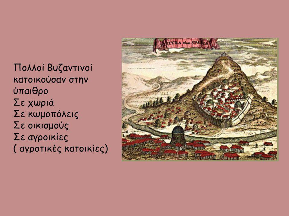 Πολλοί Βυζαντινοί κατοικούσαν στην ύπαιθρο