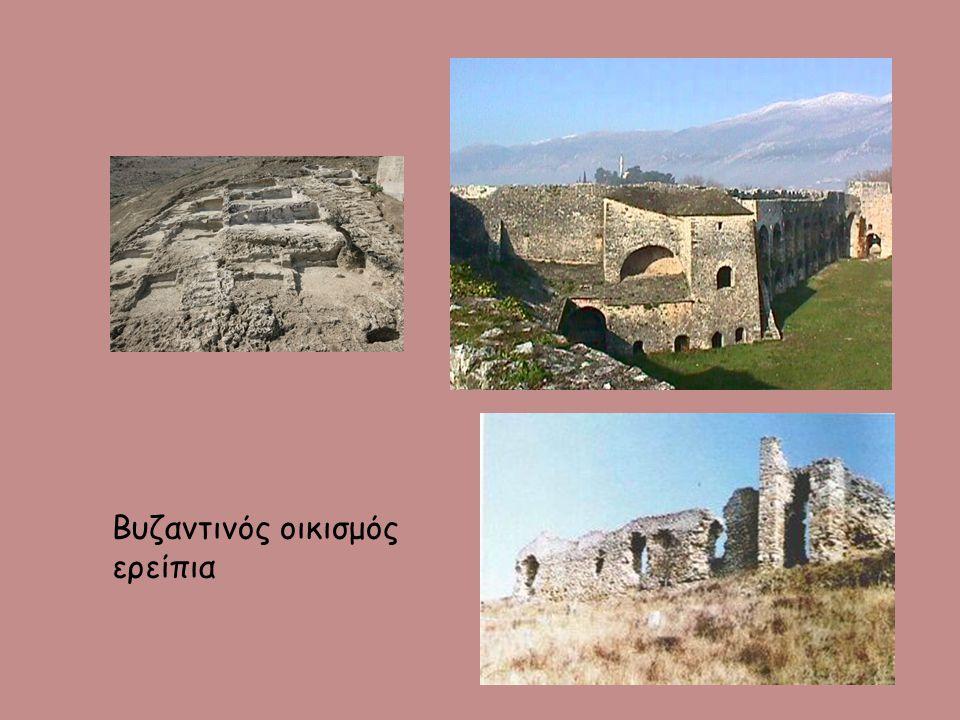 Βυζαντινός οικισμός ερείπια
