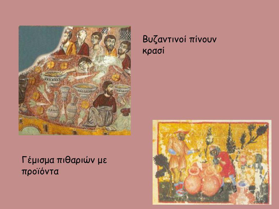 Βυζαντινοί πίνουν κρασί