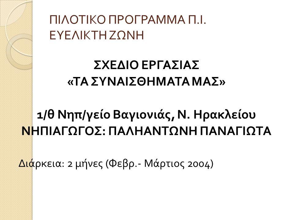 ΠΙΛΟΤΙΚΟ ΠΡΟΓΡΑΜΜΑ Π.Ι. ΕΥΕΛΙΚΤΗ ΖΩΝΗ