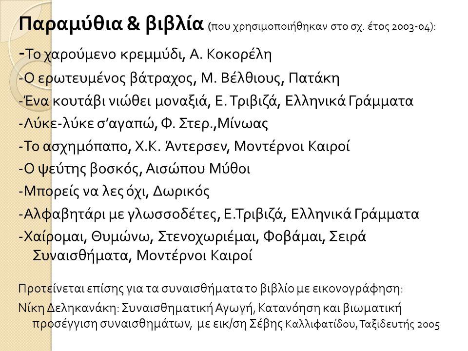 Παραμύθια & βιβλία (που χρησιμοποιήθηκαν στο σχ. έτος 2003-04):