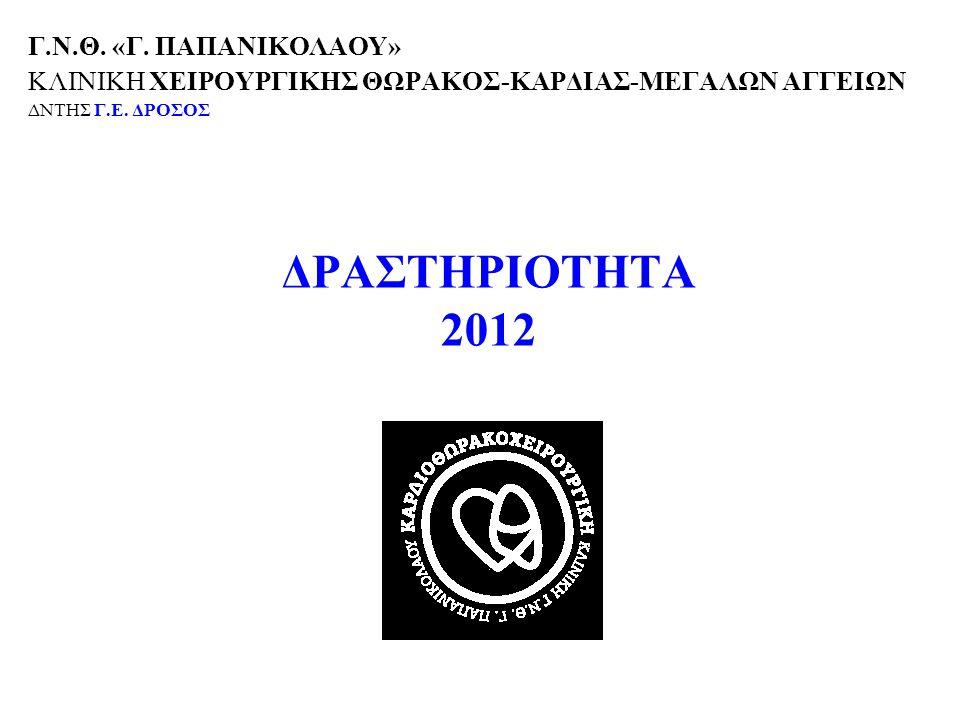 ΔΡΑΣΤΗΡΙΟΤΗΤΑ 2012 Γ.Ν.Θ. «Γ. ΠΑΠΑΝΙΚΟΛΑΟΥ»