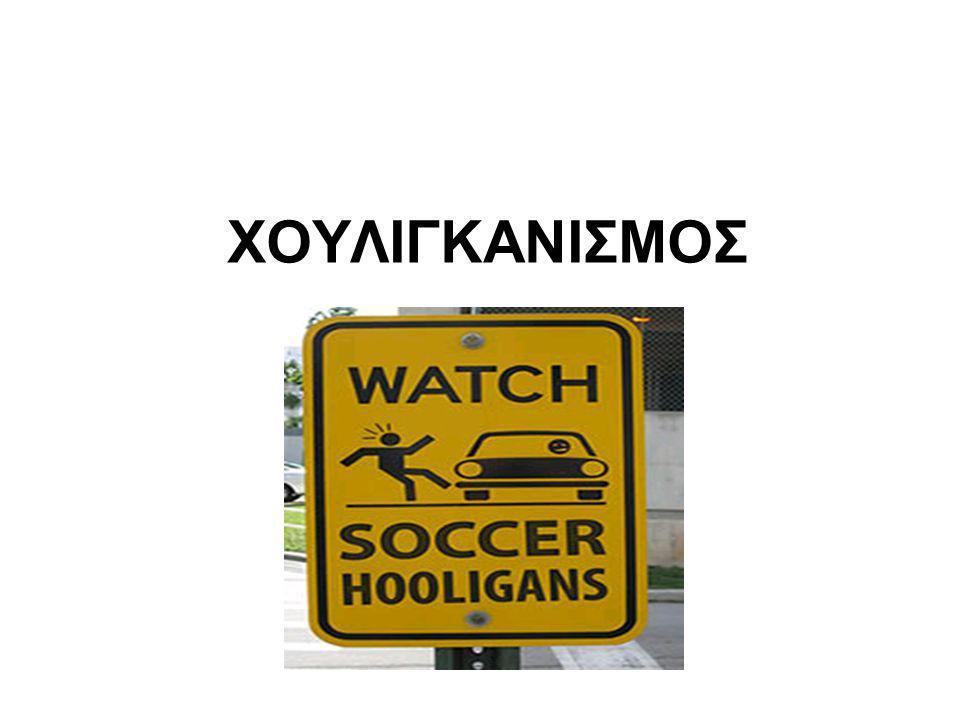 ΧΟΥΛΙΓΚΑΝΙΣΜΟΣ
