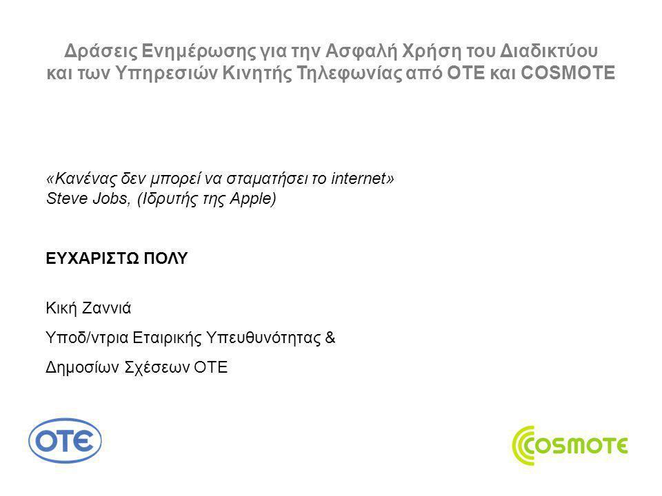 Δράσεις Ενημέρωσης για την Ασφαλή Χρήση του Διαδικτύου και των Υπηρεσιών Κινητής Τηλεφωνίας από ΟΤΕ και COSMOTE
