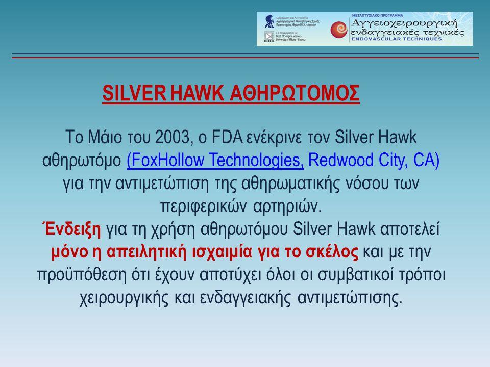SILVER HAWK ΑΘΗΡΩΤΟΜΟΣ