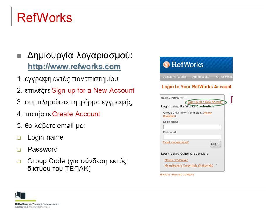 RefWorks Δημιουργία λογαριασμού: http://www.refworks.com