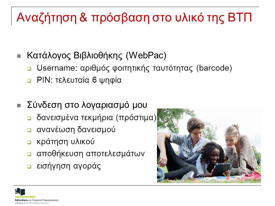 Αναζήτηση & πρόσβαση στο υλικό της ΒΤΠ