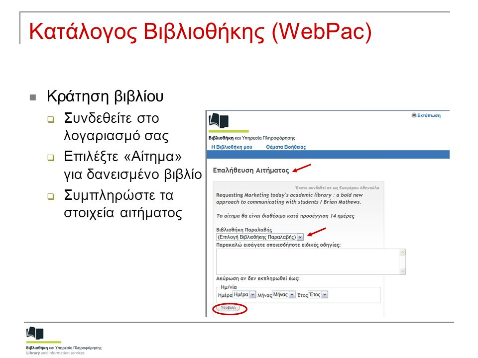 Κατάλογος Βιβλιοθήκης (WebPac)
