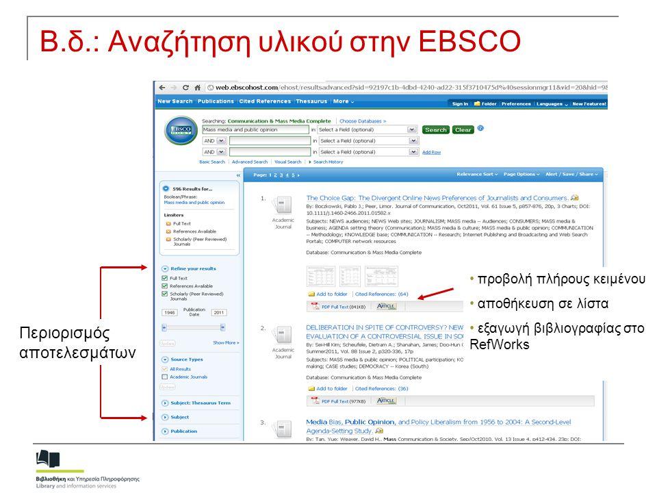 Β.δ.: Αναζήτηση υλικού στην EBSCO