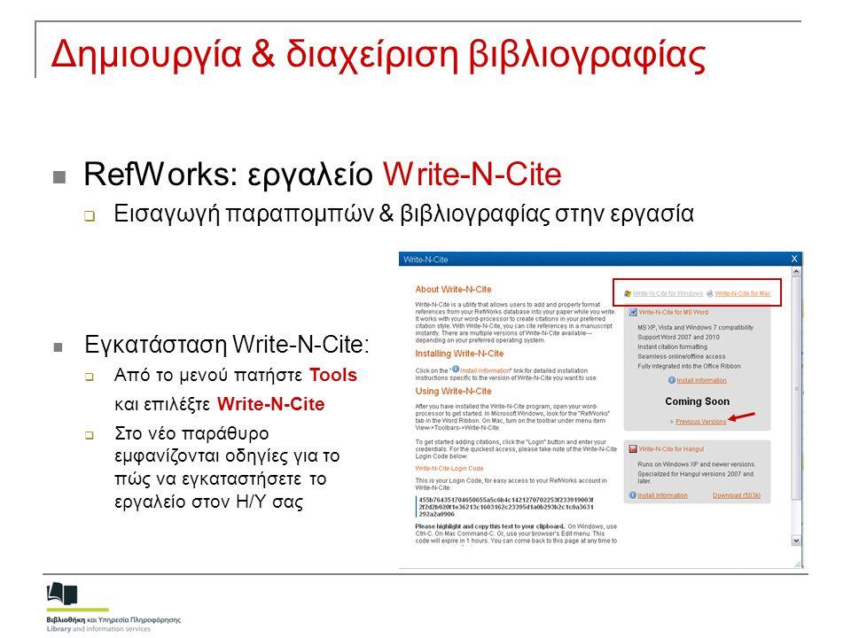 Δημιουργία & διαχείριση βιβλιογραφίας