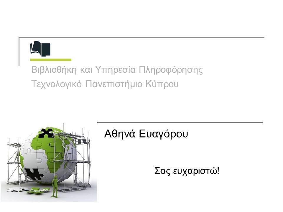 Βιβλιοθήκη και Υπηρεσία Πληροφόρησης Τεχνολογικό Πανεπιστήμιο Κύπρου