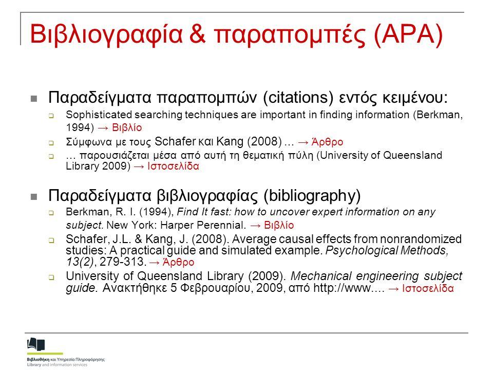 Βιβλιογραφία & παραπομπές (APA)