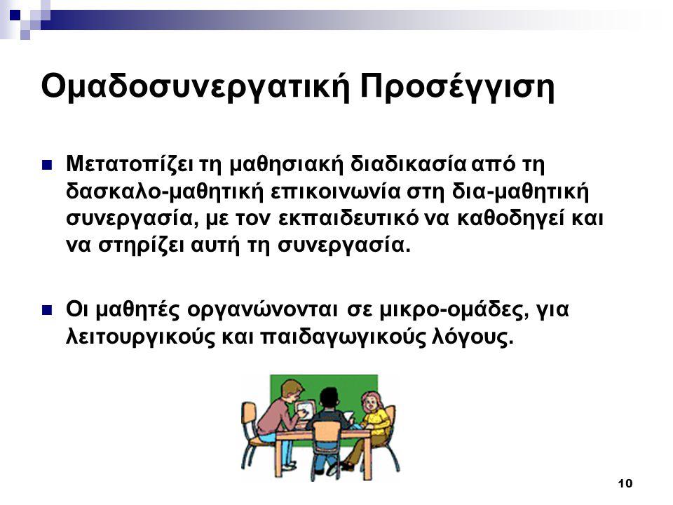 Ομαδοσυνεργατική Προσέγγιση
