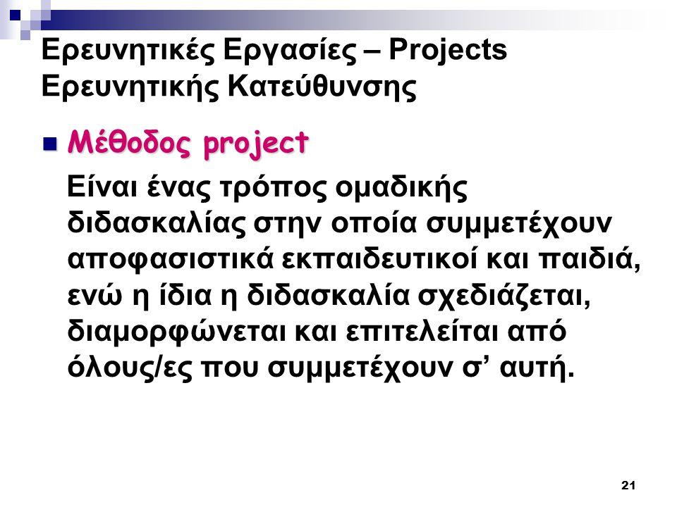 Ερευνητικές Εργασίες – Projects Ερευνητικής Κατεύθυνσης