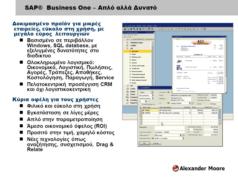 SAP® Business One – Απλό αλλά Δυνατό
