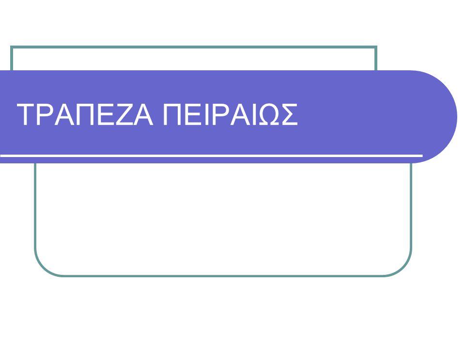 ΤΡΑΠΕΖΑ ΠΕΙΡΑΙΩΣ