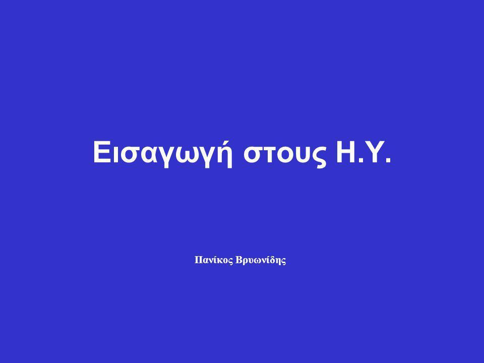 Εισαγωγή στους Η.Υ. Πανίκος Βρυωνίδης