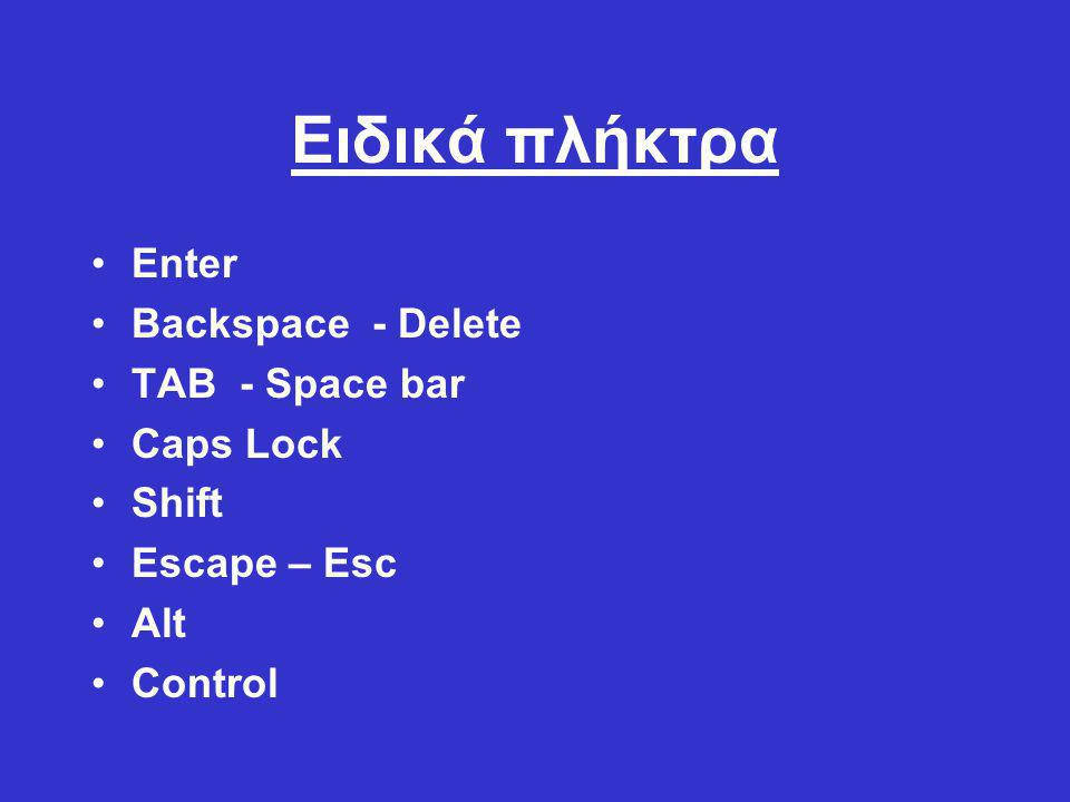 Ειδικά πλήκτρα Enter Backspace - Delete TAB - Space bar Caps Lock