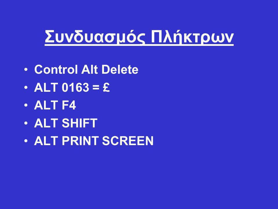 Συνδυασμός Πλήκτρων Control Alt Delete ALT 0163 = £ ALT F4 ALT SHIFT