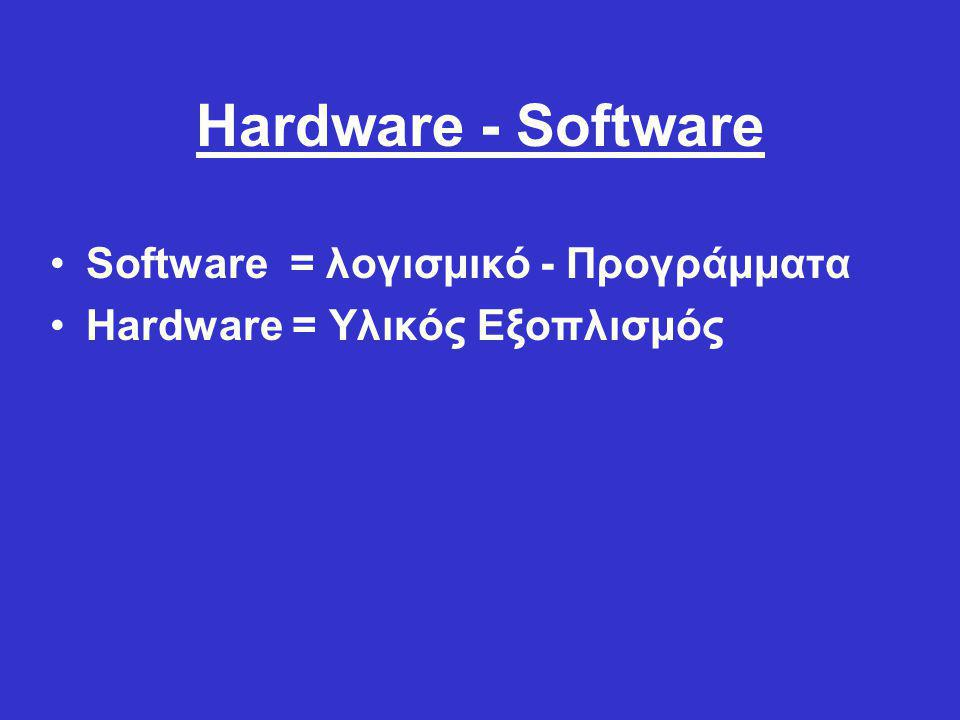Hardware - Software Software = λογισμικό - Προγράμματα