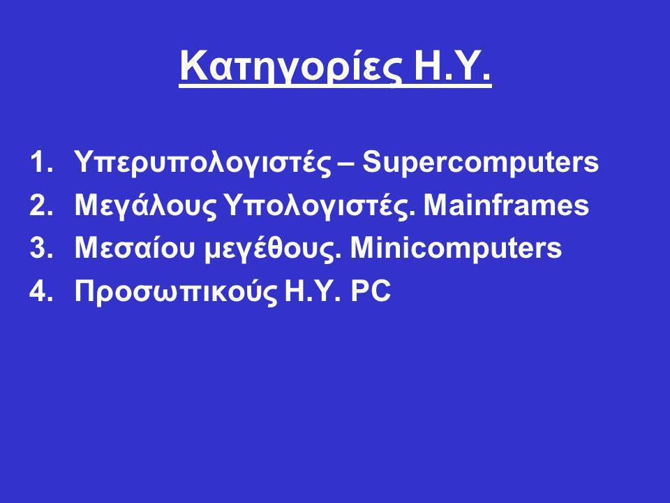 Κατηγορίες Η.Υ. Υπερυπολογιστές – Supercomputers