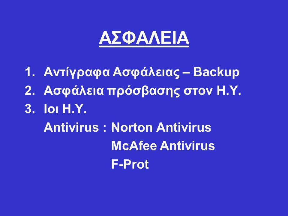 ΑΣΦΑΛΕΙΑ Αντίγραφα Ασφάλειας – Backup Ασφάλεια πρόσβασης στον Η.Υ.