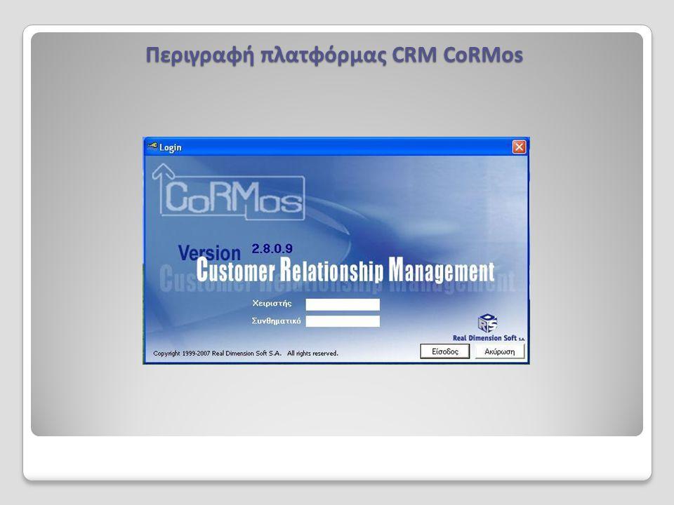 Περιγραφή πλατφόρμας CRM CoRMos