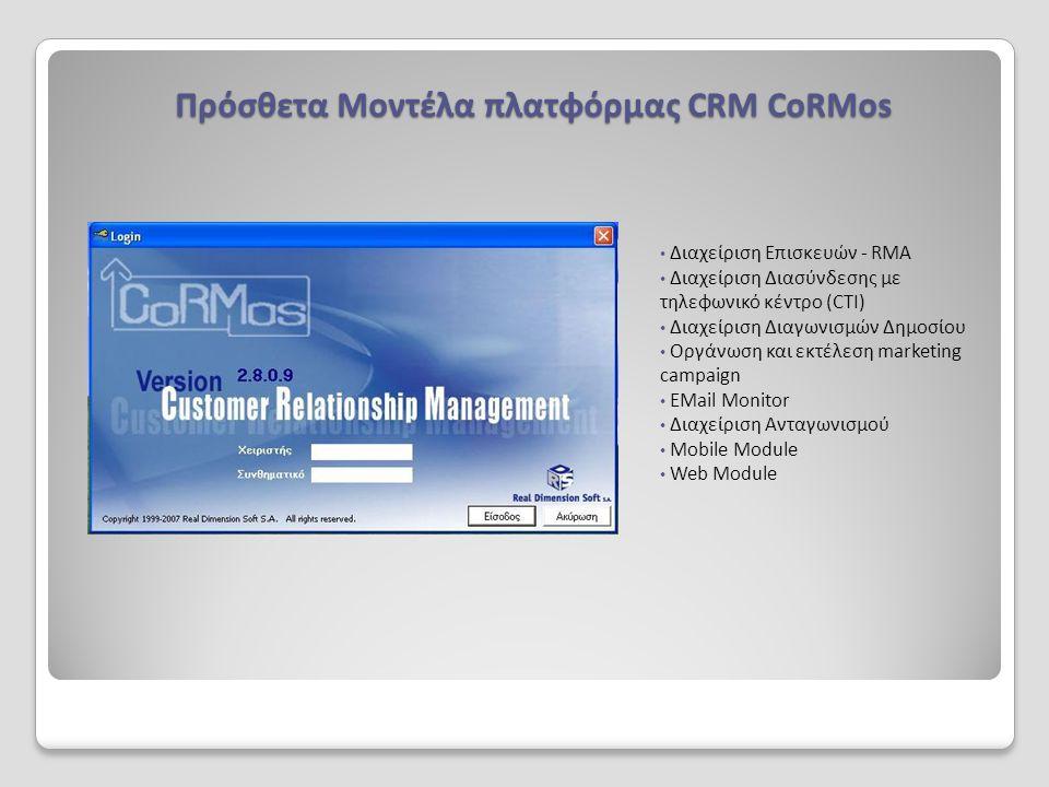 Πρόσθετα Μοντέλα πλατφόρμας CRM CoRMos