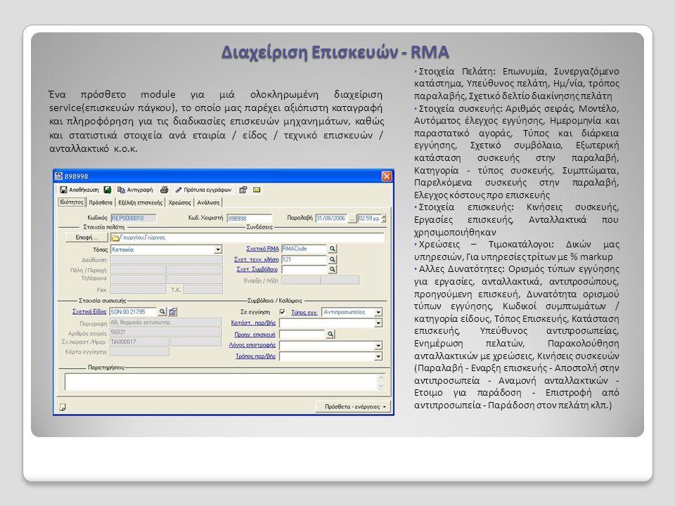 Διαχείριση Επισκευών - RMA