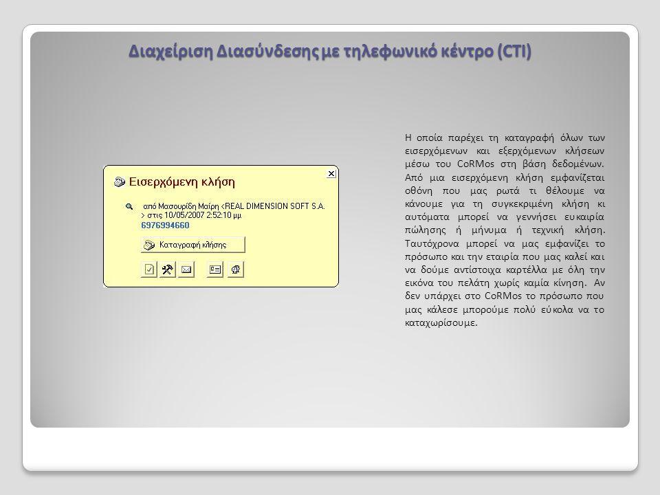 Διαχείριση Διασύνδεσης με τηλεφωνικό κέντρο (CTI)