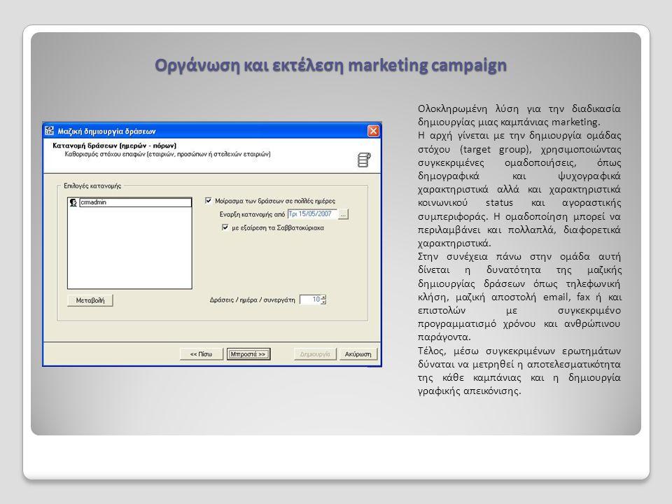 Οργάνωση και εκτέλεση marketing campaign