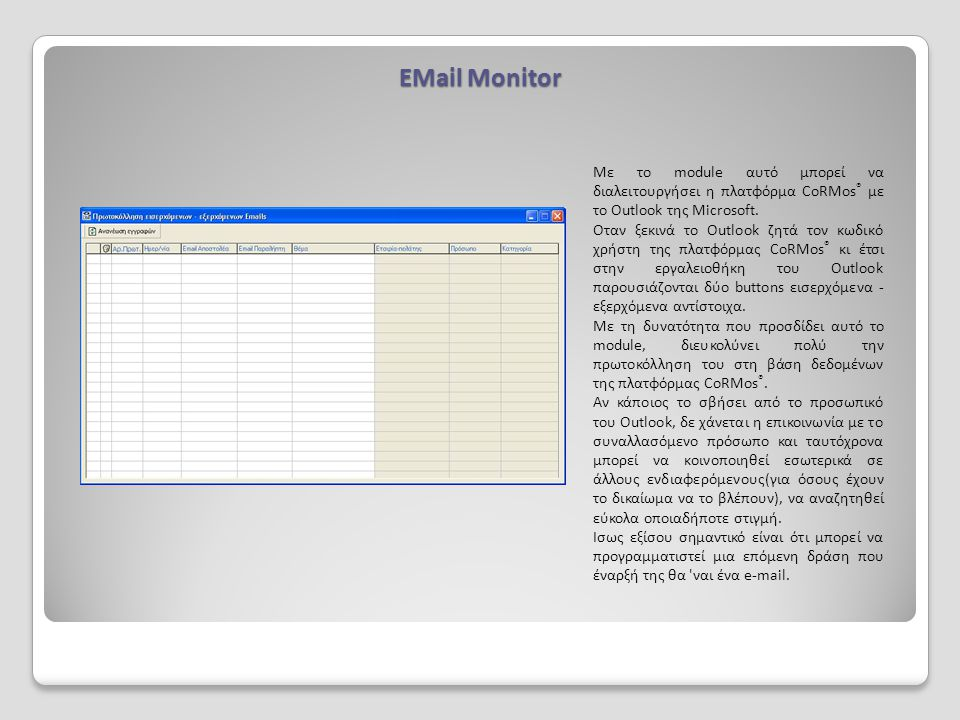 EMail Monitor Με το module αυτό μπορεί να διαλειτουργήσει η πλατφόρμα CoRMos® με το Οutlook της Microsoft.