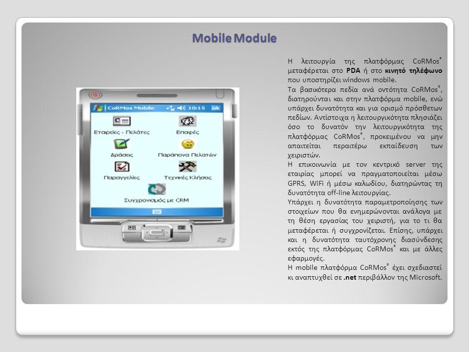 Mobile Module Η λειτουργία της πλατφόρμας CoRMos® μεταφέρεται στο PDA ή στο κινητό τηλέφωνο που υποστηρίζει windows mobile.