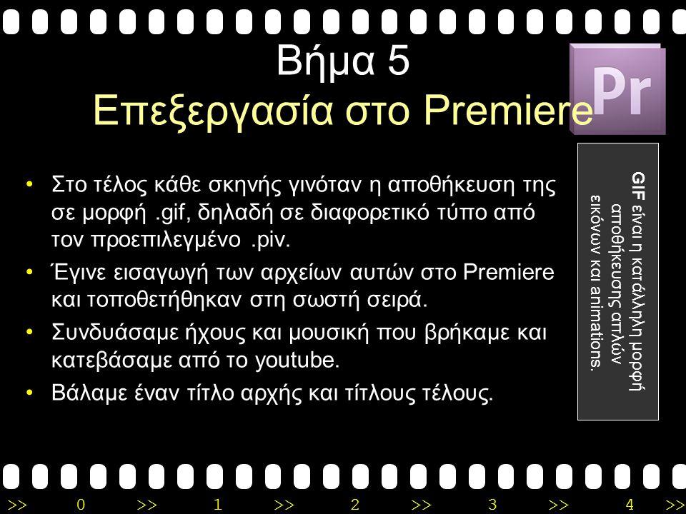 Βήμα 5 Επεξεργασία στο Premiere