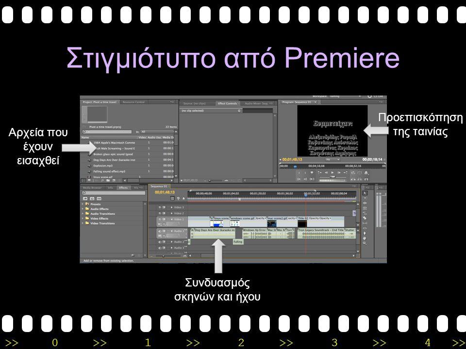 Στιγμιότυπο από Premiere