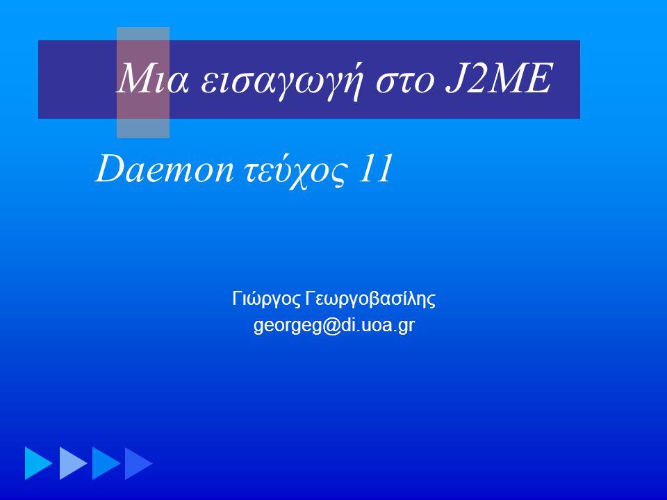 Γιώργος Γεωργοβασίλης georgeg@di.uoa.gr
