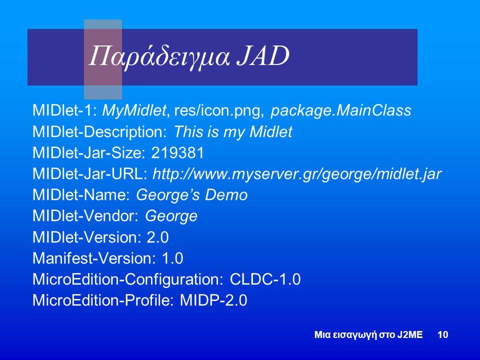 Παράδειγμα JAD MIDlet-1: MyMidlet, res/icon.png, package.MainClass