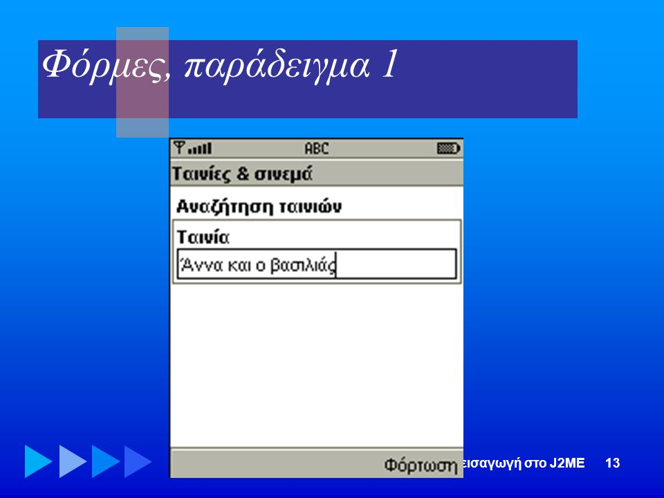 Φόρμες, παράδειγμα 1 Μια εισαγωγή στο J2ME