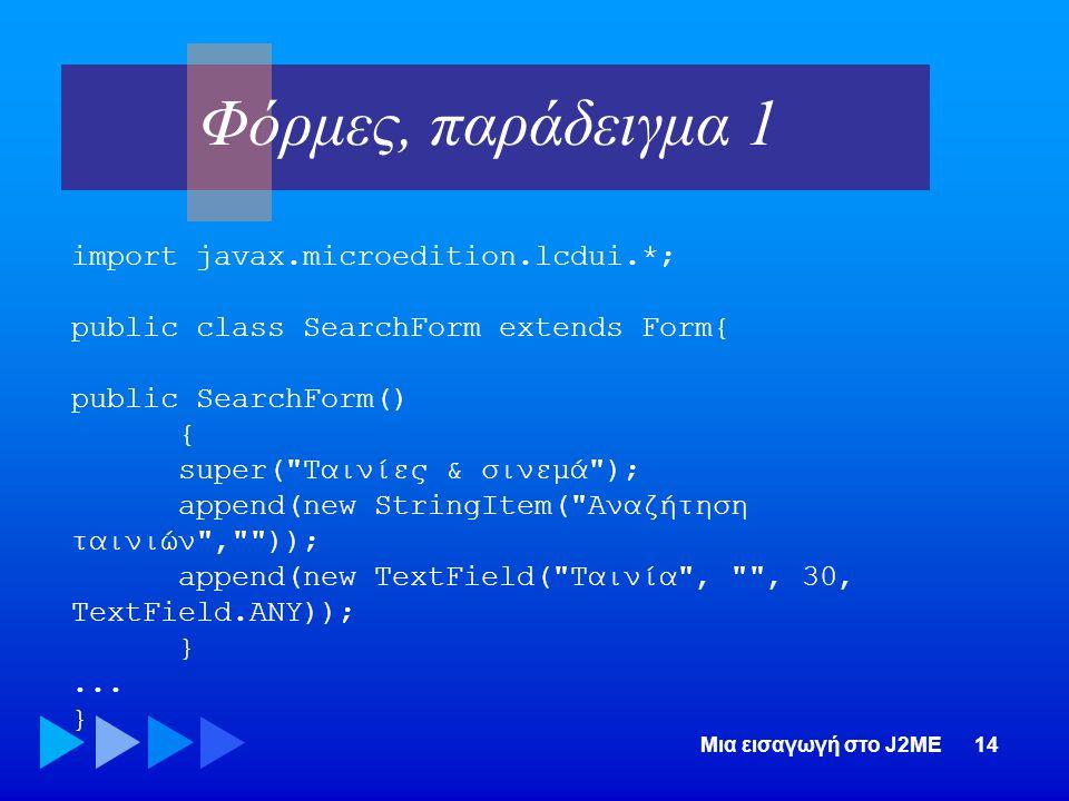 Φόρμες, παράδειγμα 1 import javax.microedition.lcdui.*;