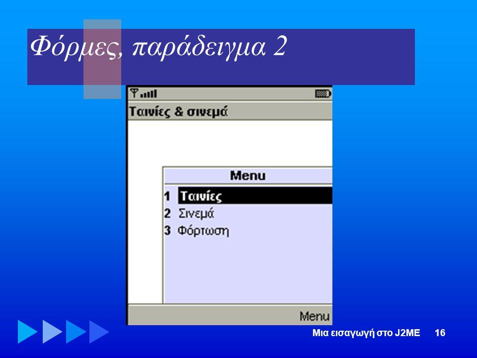 Φόρμες, παράδειγμα 2 Μια εισαγωγή στο J2ME