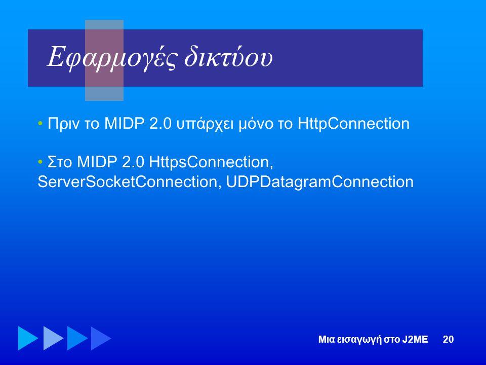 Εφαρμογές δικτύου Πριν το MIDP 2.0 υπάρχει μόνο το HttpConnection