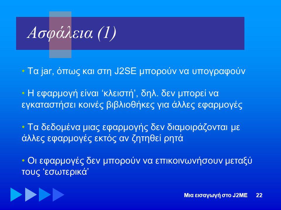 Ασφάλεια (1) Τα jar, όπως και στη J2SE μπορούν να υπογραφούν
