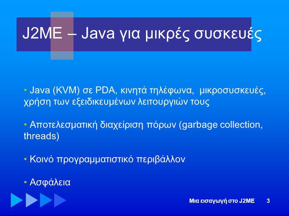 J2ME – Java για μικρές συσκευές