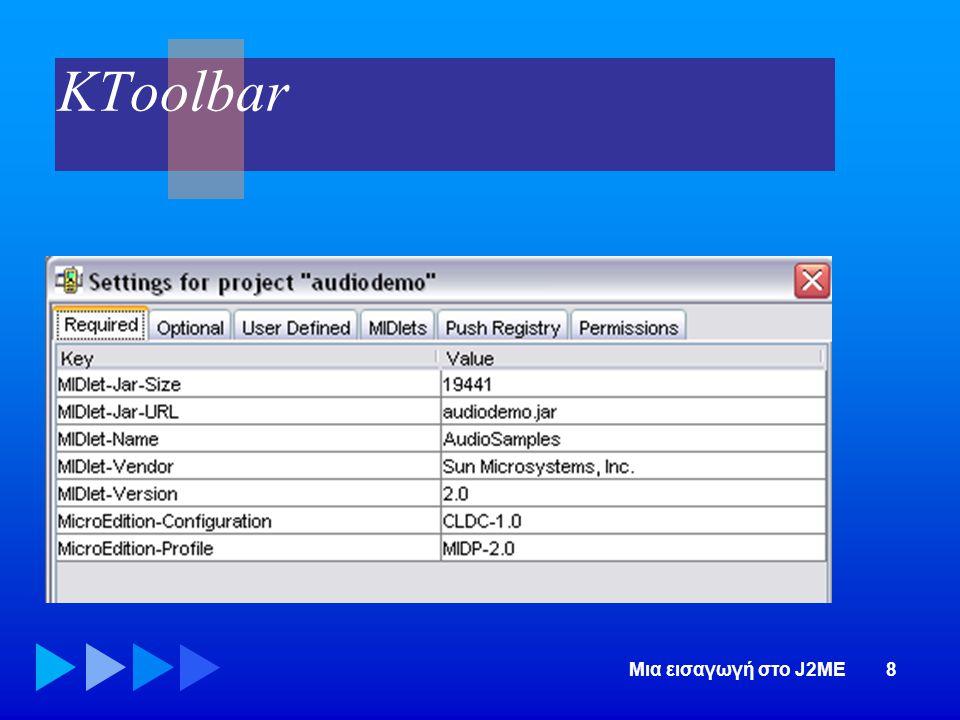 KToolbar Επεξεργασία των εγγραφών του jad Μια εισαγωγή στο J2ME