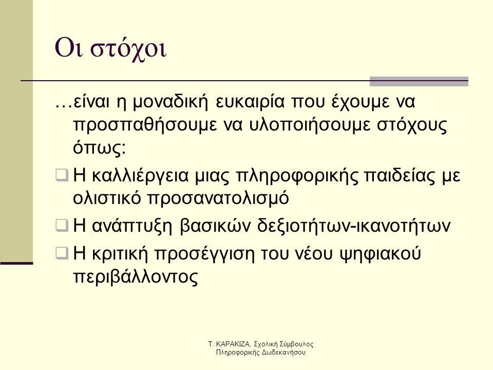 Τ. ΚΑΡΑΚΙΖΑ, Σχολική Σύμβουλος Πληροφορικής Δωδεκανήσου