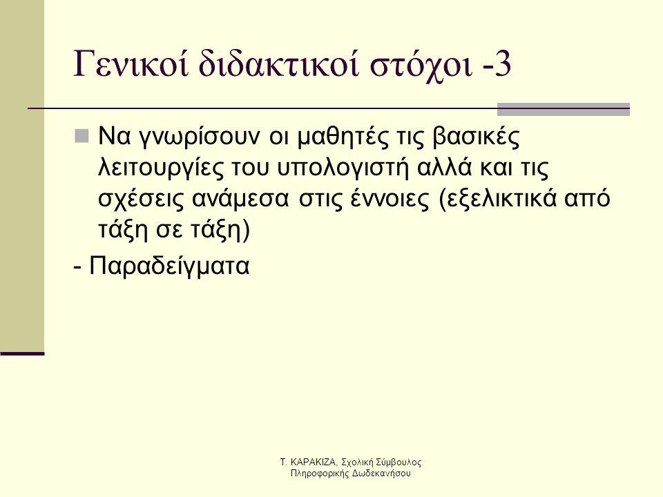 Γενικοί διδακτικοί στόχοι -3