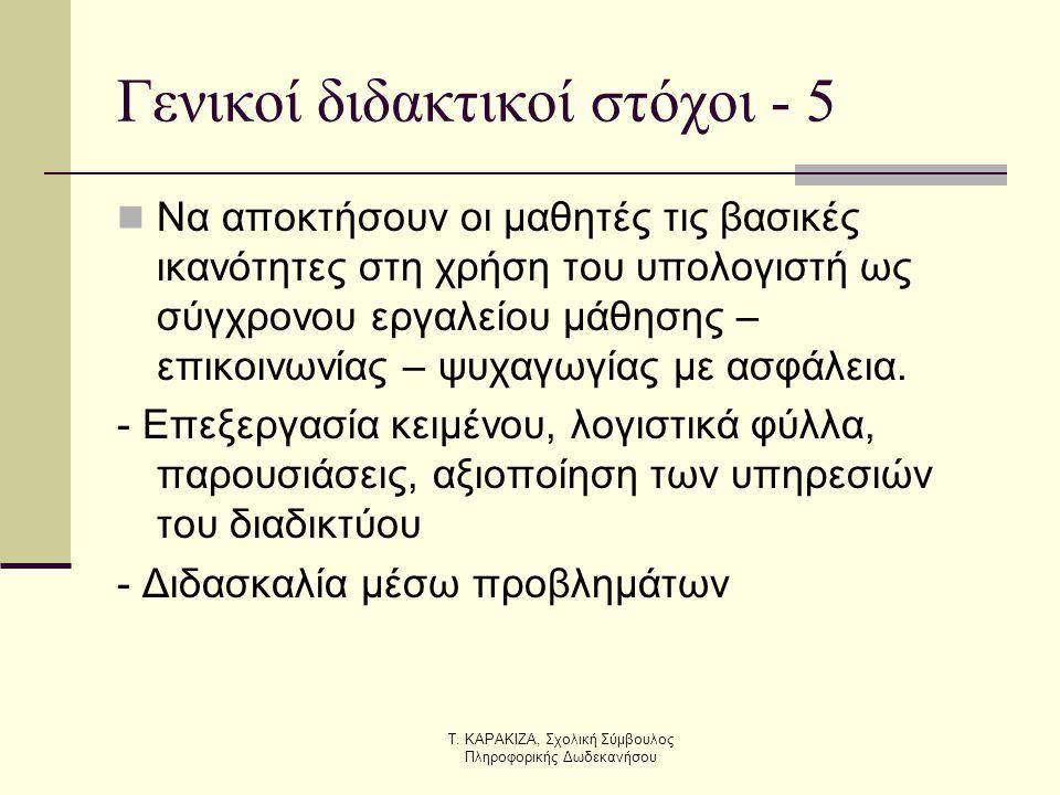 Γενικοί διδακτικοί στόχοι - 5