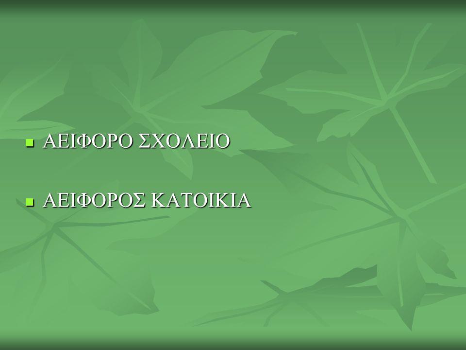 ΑΕΙΦΟΡΟ ΣΧΟΛΕΙΟ ΑΕΙΦΟΡΟΣ ΚΑΤΟΙΚΙΑ
