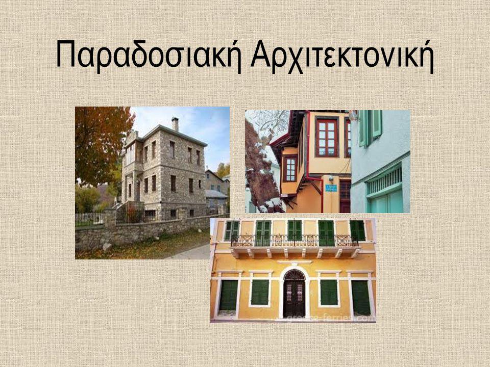 Παραδοσιακή Αρχιτεκτονική